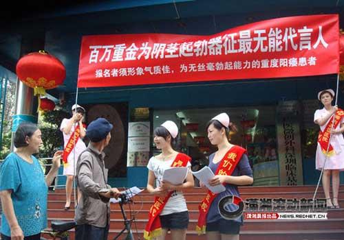 3日下午,深圳某医院门前,靓丽女孩在发传单。网友供图