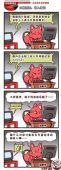 四格漫画:收入增长