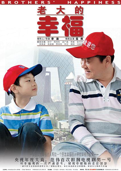 图:电视剧《老大的幸福》海报