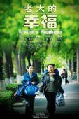 图:电视剧《老大的幸福》海报1