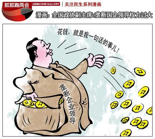 漫画:全国政协副主席:垄断国企领导权力过大