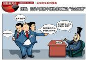 漫画:三头六臂的中钢协先要解决左右互搏矛盾