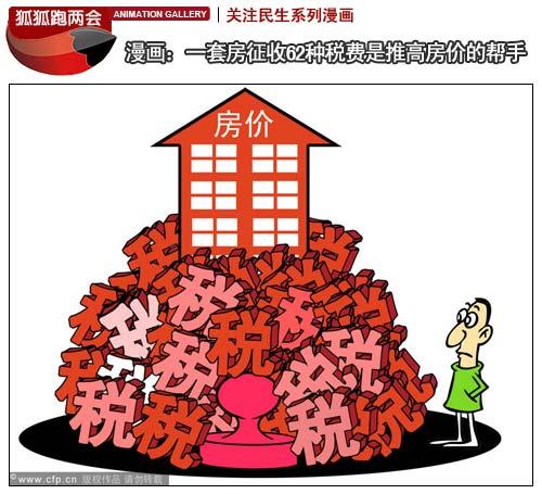 漫画:一套房征收62种税费是推高房价的帮手