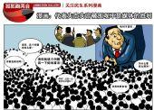 漫画:代表失态失言被围观不是媒体的胜利