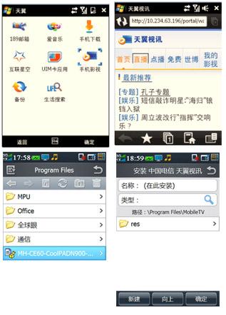 目前有WAP浏览和客户端下载两种方式供用户选择