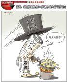 漫画:最高检副检察长:媒体炒案件属干预司法