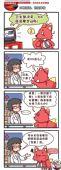 四格漫画:药品降价