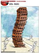 漫画:买房难