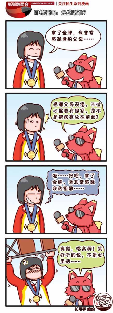 四格漫画:先感谢谁?