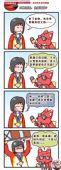 漫画:先感谢谁?