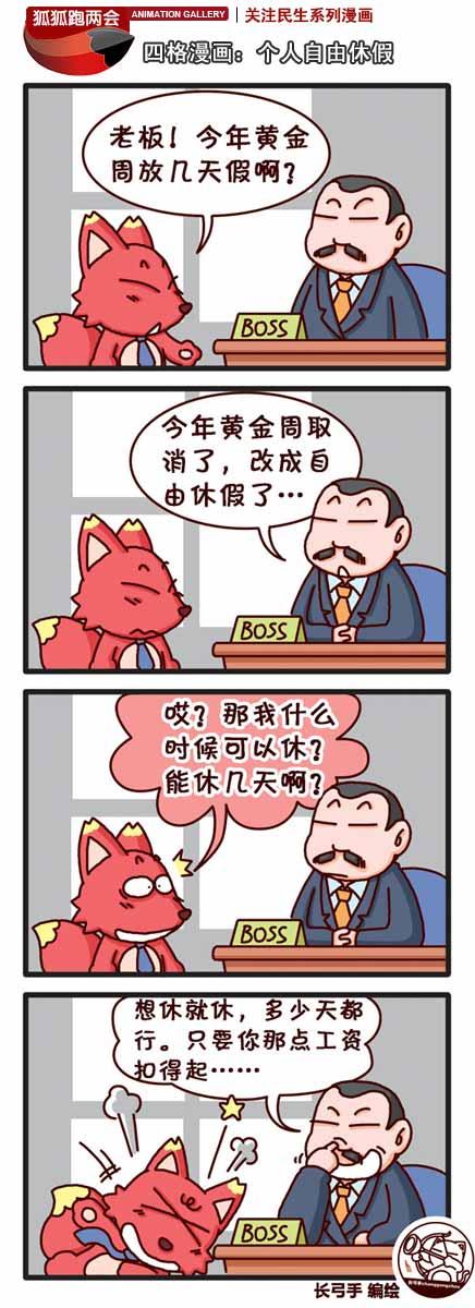 四格漫画:个人自由休假