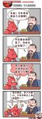 漫画:个人自由休假