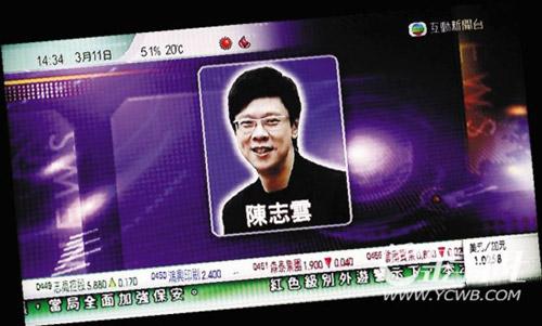 TVB电视互动新闻滚动播报该事件