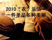 """2010""""衣""""乐活 一件单品多种美丽"""