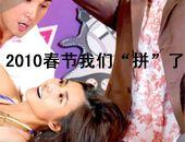 """2010春节我们""""拼""""啦"""