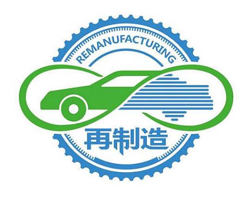 汽车零部件再制造产品标志