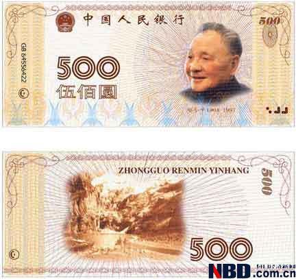 """传说中的""""新版500元人民币""""的照片"""