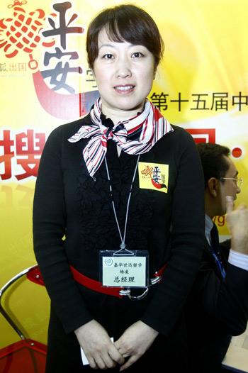 搜狐出国会客厅:专访北京嘉华世达国际教育交流有限公司总经理杨凌