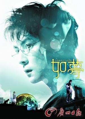 《如梦》公布的首款海报