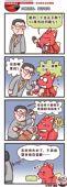 四格漫画:受访领导