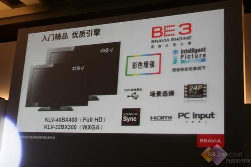 索尼2010年BRAVIA液晶电视新品终亮相