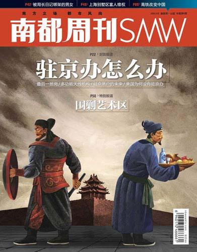 南都周刊2010009期封面:驻京办怎么办