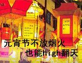 元宵节:不放烟火也能high翻天