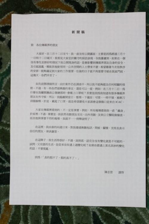 图:陈志云发布会新闻稿