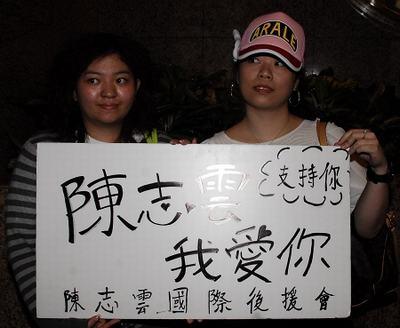 记者会场外还出现了陈志云的支持者,举牌为他打气