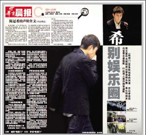 """陈冠希在香港召开记者会,就""""不雅照""""事件向受害女星及公众道歉后,宣布他将""""永远退出香港娱乐圈"""""""