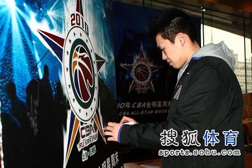 图文:CBA全明星各队球员抵京 解立彬签名