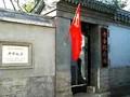 名人故居之老舍纪念馆
