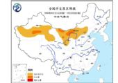 中央气象台发布沙尘暴预警 华北等地有沙尘天气