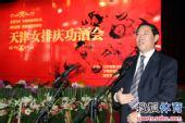 图文:天津女排举行庆功宴 天津市体育局局长