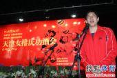 图文:天津女排举行庆功宴 王宝泉致辞