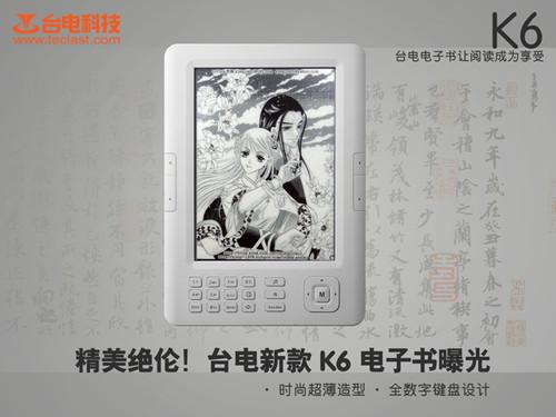 精美绝伦,台电新品K6电子书曝光