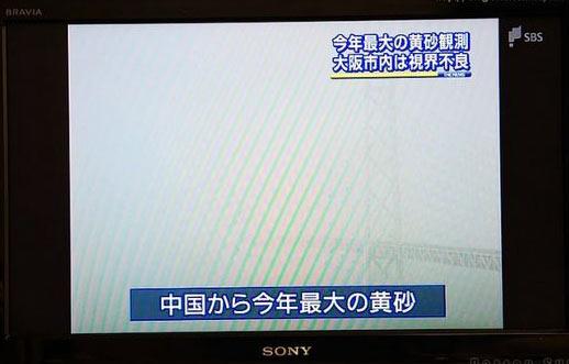字幕意为:今年来自中国的最大沙尘暴