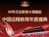 中国远程教育年度盛典