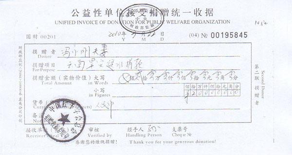 图:心系西南灾区 冯小刚徐帆夫妇捐款收据