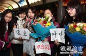 图文:中国短道队回国 粉丝接机