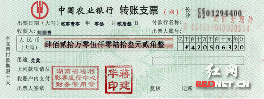 湖南525万得主兑奖 怀揣彩票1个月调整心态(图)