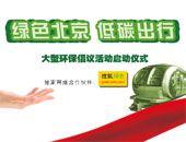 """""""绿色北京·低碳出行""""环保倡议"""