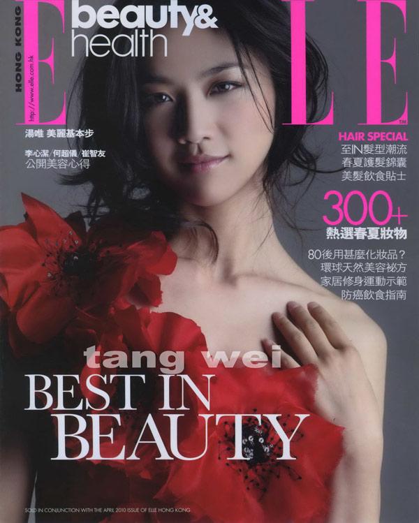 香港版ELLE 4月号美容别册