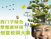西门子绿色梦想家环保创意校园赛