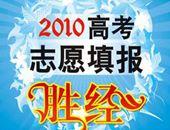 搜狐教育-2010高考志愿填报胜经