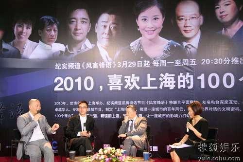 周立波、路金波、袁岳与《风言锋语》主持人李蕾李蕾热辣开聊《喜欢上海的理由》