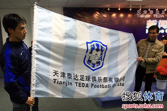 图文:[中超]泰达誓师会 曹阳展示队旗