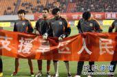 图文:[中超]山东4-2杭州 球员慰问灾区