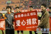 图文:[中超]山东4-2杭州 球员献爱心