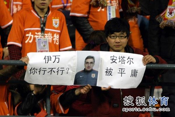 图文:[中超]山东4-2杭州 球迷质疑伊万